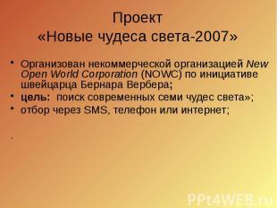 Проект «Новые чудеса света-2007» Организован некоммерческой организацией New Ope