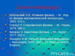 Список литературы: ШпольскийЭ.В. Атомная физика. – М.: Изд-во физико-матем