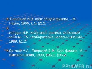 Савельев И.В. Курс общей физики. – М.: Наука, 1998, т. 5, §2.2. Иродов И.Е. Кван