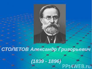 СТОЛЕТОВ Александр Григорьевич (1839 - 1896)