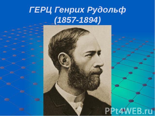 ГЕРЦ Генрих Рудольф (1857-1894)