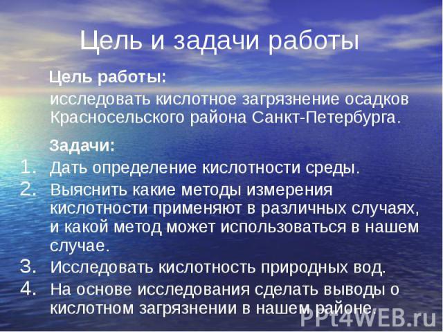 Цель и задачи работы Цель работы: исследовать кислотное загрязнение осадков Красносельского района Санкт-Петербурга. Задачи: Дать определение кислотности среды. Выяснить какие методы измерения кислотности применяют в различных случаях, и какой метод…