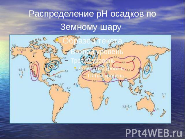 Распределение рН осадков по Земному шару