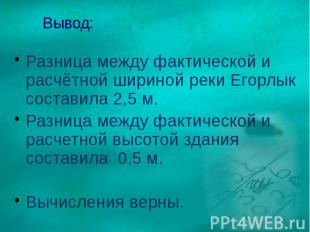 Разница между фактической и расчётной шириной реки Егорлык составила 2,5 м. Разн