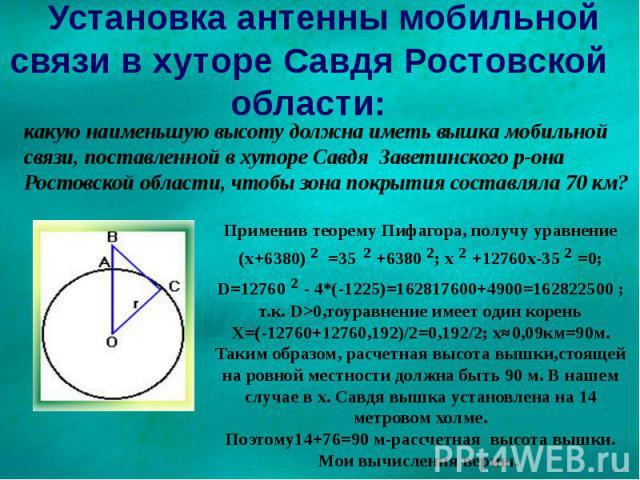 Установка антенны мобильной связи в хуторе Савдя Ростовской области: