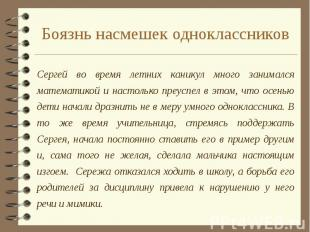 Боязнь насмешек одноклассников Сергей во время летних каникул много занимался ма