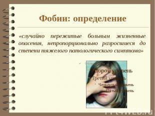 Фобии: определение «случайно пережитые больным жизненные опасения, непропорциона