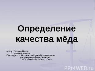 Определение качества мёда Автор: Тарасов Павел ученик 6 класса Руководитель: Бод