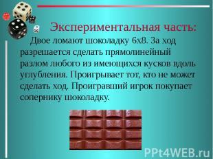 Экспериментальная часть: Двое ломают шоколадку 6х8. За ход разрешается сделать п