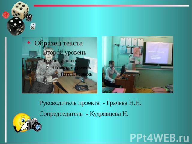 Руководитель проекта - Грачева Н.Н. Сопредседатель - Кудрявцева Н.