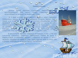 Освоение и изучение Долгое время Арктика считалась территорией, не приспособленн