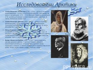 Исследователи Арктики Семён Иванович Челюскин (1700 – 1764) – русский полярный м