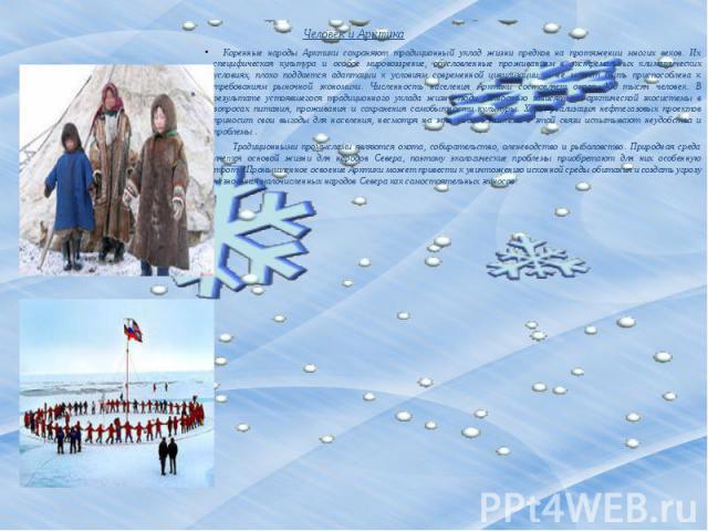 Человек и Арктика Коренные народы Арктики сохраняют традиционный уклад жизни предков на протяжении многих веков. Их специфическая культура и особое мировоззрение, обусловленные проживанием в экстремальных климатических условиях, плохо поддается адап…