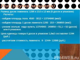Пол (закупка ламината) Размер доски ламината: 1285 x 210 x 12 мм (6 досок в упак