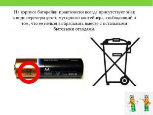 На корпусе батарейки практически всегда присутствует знак в виде перечеркнутого