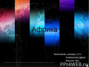 Африка Выполнили: ученицы 11 Б Кожеватова Дарья Вексель Яна