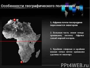 Особенности географического положения