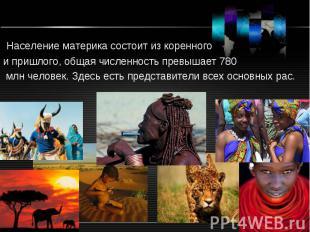 Население материка состоит из коренного Население материка состоит из коренного