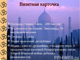 Площадь страны: 3 млн. 288 тыс. км2 Площадь страны: 3 млн. 288 тыс. км2 Численно