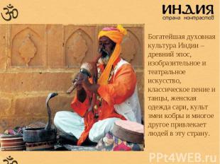 Богатейшая духовная культура Индии – древний эпос, изобразительное и театральное