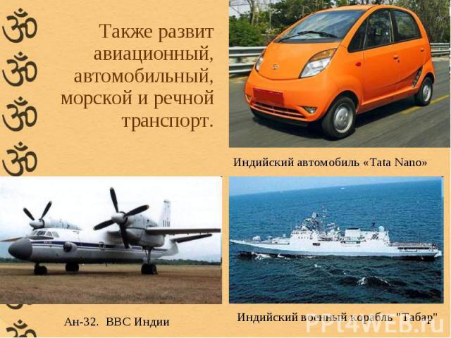 Также развит авиационный, автомобильный, Также развит авиационный, автомобильный, морской и речной транспорт.