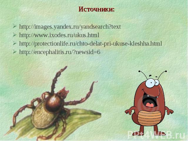http://images.yandex.ru/yandsearch?text http://images.yandex.ru/yandsearch?text http://www.ixodes.ru/ukus.html http://protectionlife.ru/chto-delat-pri-ukuse-kleshha.html http://encephalitis.ru/?newsid=6