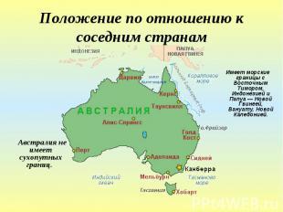 Австралия не имеет сухопутных границ. Австралия не имеет сухопутных границ.