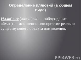 Определение иллюзий (в общем виде) Иллю зия (лат.illusio— заблуждени