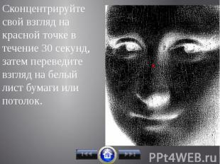 Сконцентрируйте свой взгляд на красной точке в течение 30 секунд, затем переведи