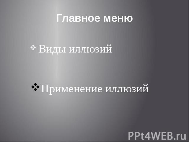 Главное меню Виды иллюзий