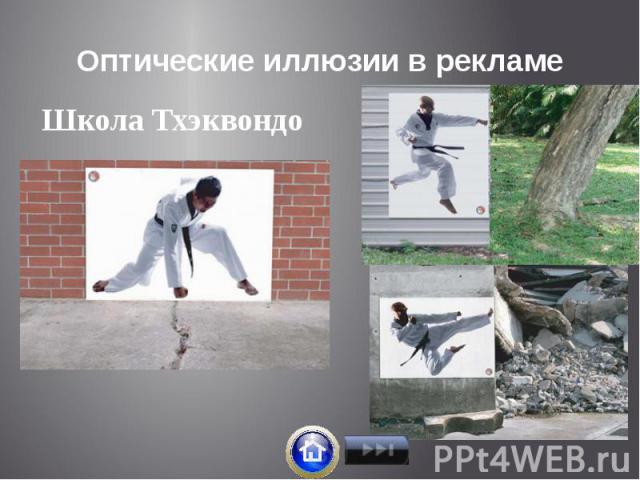 Оптические иллюзии в рекламе Школа Тхэквондо