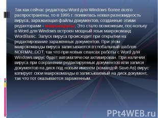 Так как сейчас редакторы Word для Windows более всего распространены, то в 1995