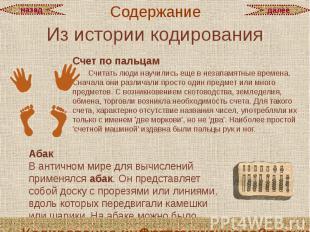 Из истории кодирования Счет по пальцам Считать люди научились еще в незапамятные