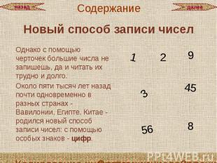 Новый способ записи чисел Однако с помощью черточек большие числа не запишешь, д