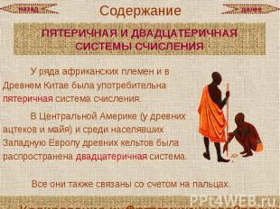 ПЯТЕРИЧНАЯ И ДВАДЦАТЕРИЧНАЯ СИСТЕМЫ СЧИСЛЕНИЯ У ряда африканских племен и в Древ
