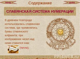 СЛАВЯНСКАЯ СИСТЕМА НУМЕРАЦИИ В древнем Новгороде использовалась славянская систе