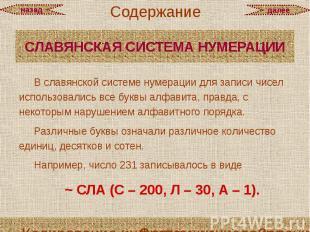СЛАВЯНСКАЯ СИСТЕМА НУМЕРАЦИИ В славянской системе нумерации для записи чисел исп