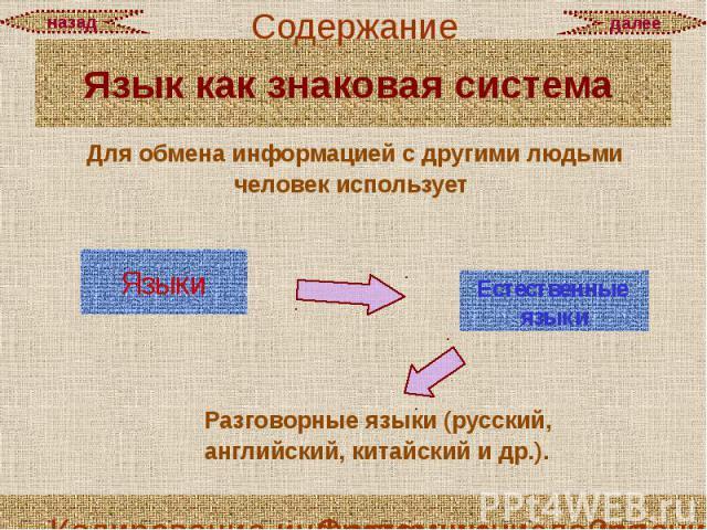 Язык как знаковая система Для обмена информацией с другими людьми человек использует