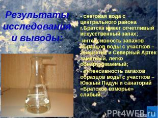Результаты исследования и выводы: - снеговая вода с центрального района г.Братск