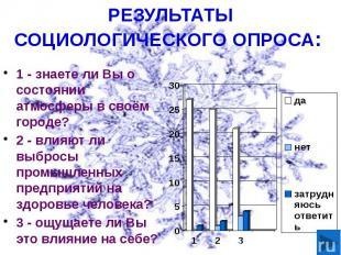 РЕЗУЛЬТАТЫ СОЦИОЛОГИЧЕСКОГО ОПРОСА: 1 - знаете ли Вы о состоянии атмосферы в сво
