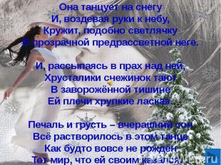 Она танцует на снегу И, воздевая руки к небу, Кружит, подобно светлячку В прозра