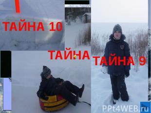 ТАЙНА 1