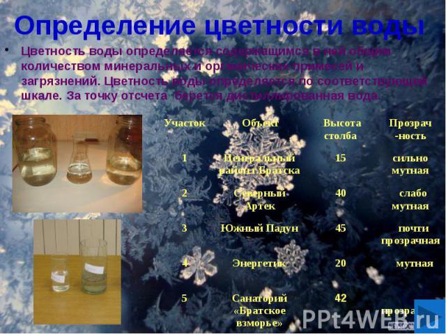 Определение цветности воды Цветность воды определяется содержащимся в ней общим количеством минеральных и органических примесей и загрязнений. Цветность воды определяется по соответствующей шкале. За точку отсчета берется дистиллированная вода.
