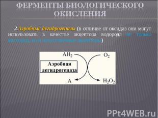 Аэробные дегидрогеназы (в отличие от оксидаз они могут использовать в качестве а