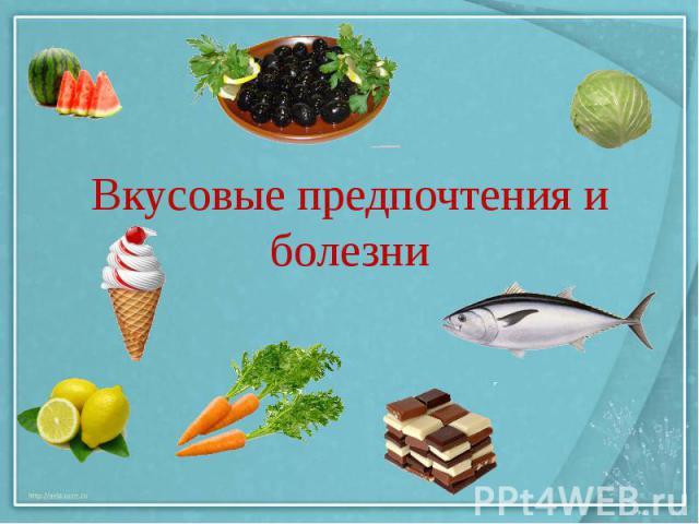 Вкусовые предпочтения и болезни
