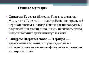 Синдром Туретта (болезнь Туретта, синдром Жиль де ла Туретта)— расстройств