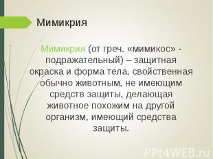 Мимикрия (от греч. «мимикос» - подражательный) – защитная окраска и форма тела,
