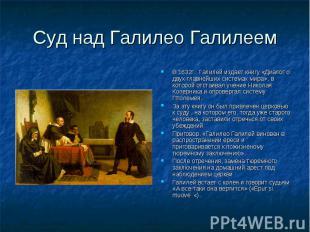 В 1632г. Галилей издает книгу «Диалог о двух главнейших системах мира», в которо