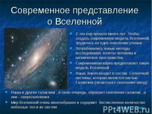 С тех пор прошло много лет Чтобы создать современную модель Вселенной, трудилось