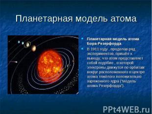 Планетарная модель атома Бора-Резерфорда. Планетарная модель атома Бора-Резерфор